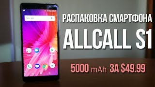 allCall S1 - распаковка и быстрый обзор смартфона за 49.99 с 5000 mAh
