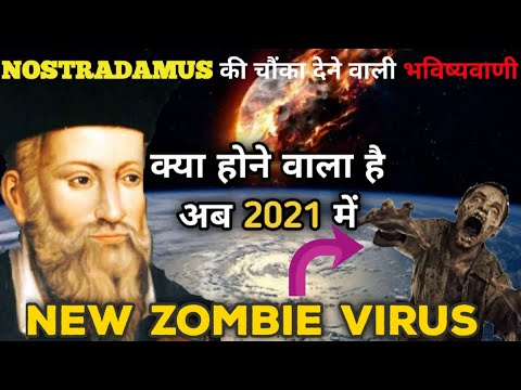 Download Nostradamus Prediction for 2021 / The End of World And Humans / shocking 2021 Nostradamus Decoded