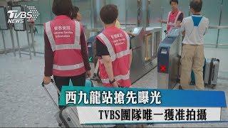 西九龍站搶先曝光 TVBS團隊唯一獲准拍攝