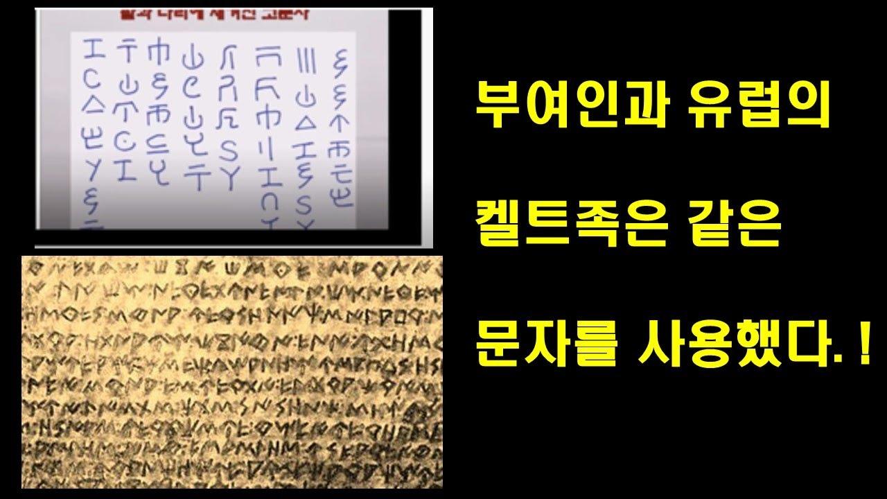 부여와 고대 유럽 켈트족은 같은 문자를 사용했다. [ 부제 : 지금까지 이런 국뽕은 없었다. ]