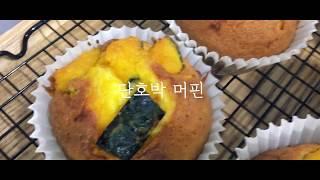 [홈베이킹] 우당탕탕 혜키쿠킹 1편ㅣ미니오븐으로 달콤한…