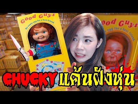 Chucky แค้นฝังหุ่น | Little big planet 3