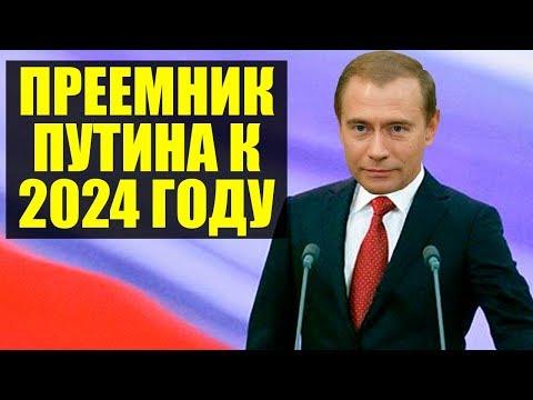 Сценарий 2024. Путин ищет себе преемника