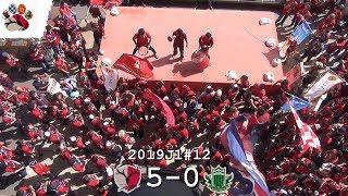 安西幸輝のチャント 2019J1第12節 鹿島 5-0 松本(Kashima Antlers)