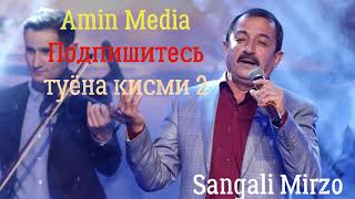 Sangali Mirzoev Tuyona New \\\ Тарифи бадш кадан\\\