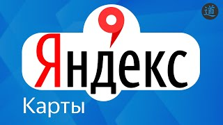 Продвижение сайта с помощью Яндекс Карт / Как добавить организацию в Яндекс Справочник