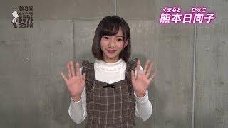 「第3回AKB48グループドラフト会議」熊本日向子 自己アピール / AKB48[公式]