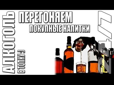 Как перегнать спирт через самогонный аппарат