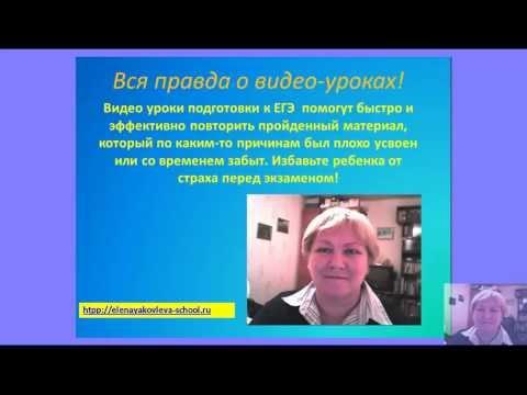 Видеоуроки для учителей. Бесплатный портал для педагогов