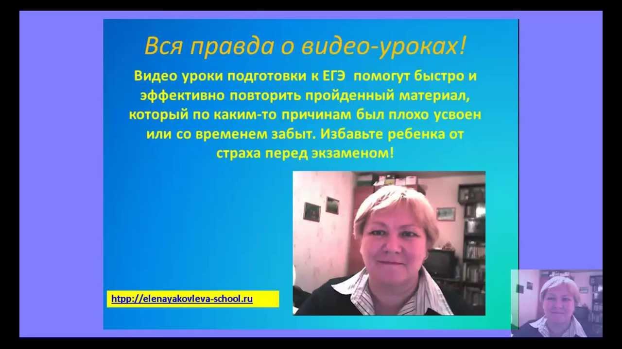 О канале видео уроков Видео-уроки по математике учителя Елены Яковлевой