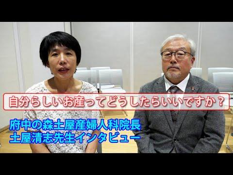 自分らしいお産ってどうしたらいいですか。産婦人科医の土屋清志先生インタビュー!