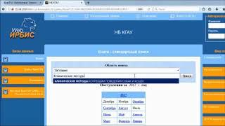 Электронный каталог научной библиотеки КрасГАУ ИРБИС