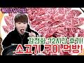 [케이TV]감전화 72시간 후기! 소고기 구이 먹방 (MUKBANG/EATINGSHOW)[17.02.18]