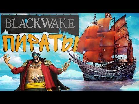 Blackwake - ЗА ПИРАТОВ! СЕТЕВАЯ ИГРА ПРО КОРАБЛИ! Blackwake МОРСКОЙ БОЙ!