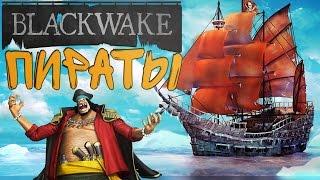Blackwake   ЗА ПИРАТОВ! СЕТЕВАЯ ИГРА ПРО КОРАБЛИ! Blackwake МОРСКОЙ БОЙ!