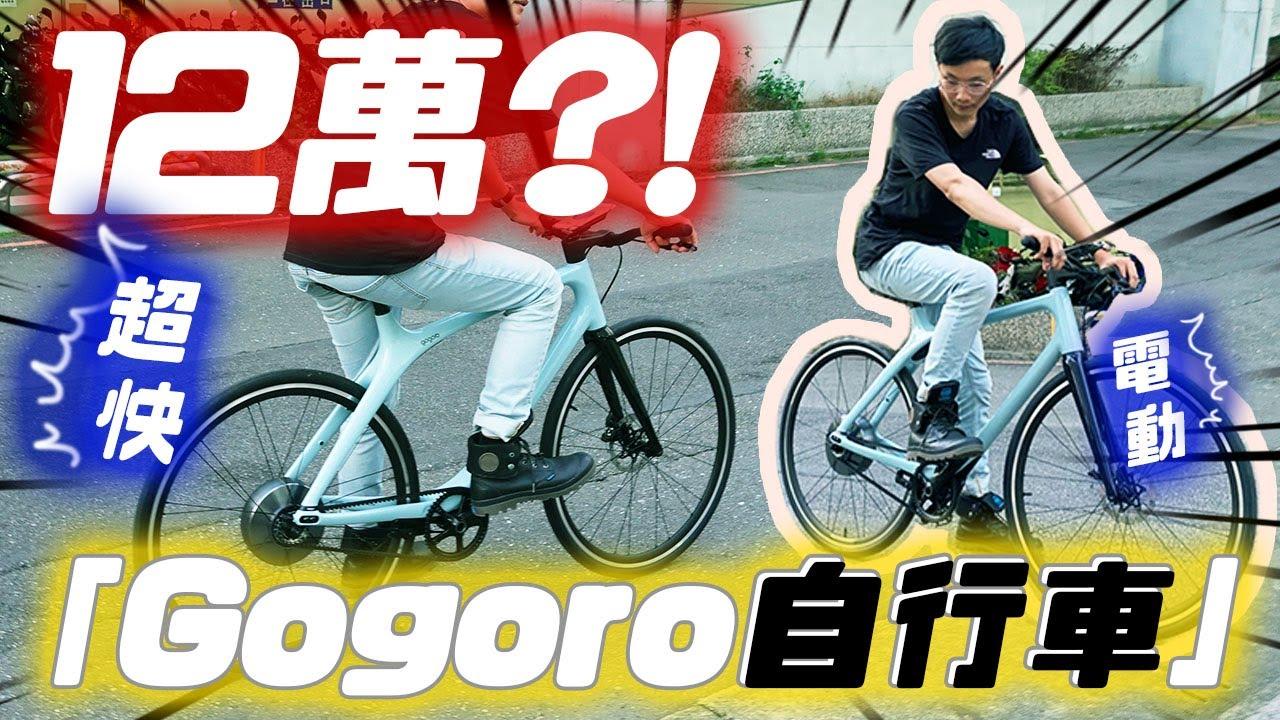 要價12萬的Gogoro「電動自行車Eeyo」!自行車界的特斯拉?! 有AI智慧的輪子
