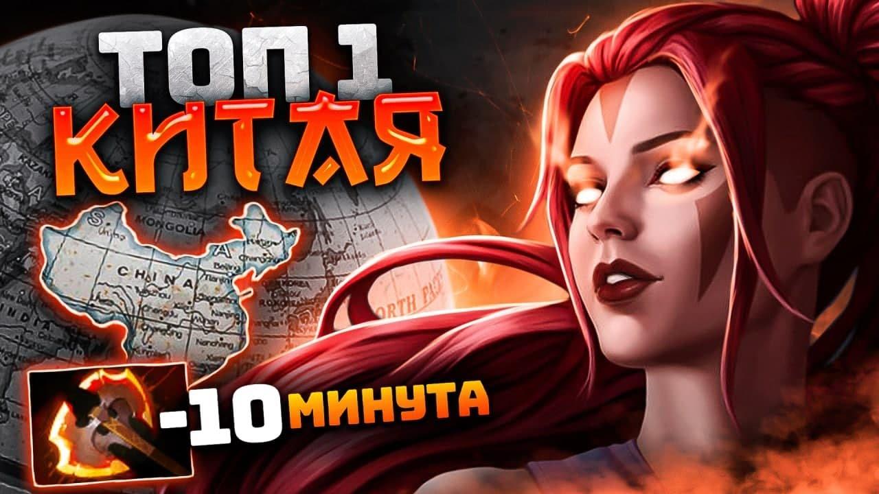 АНТИМАГ от ТОП 1 керри КИТАЯ.. 10 min Battle Fury Antimage Dota 2