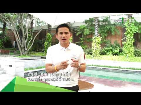 ย้อนหลัง [Teaser] เชียร์บอลไทยกับซิโก้ | อาวุธลับคู่ใจของนักเตะทีมชาติไทย | 04-02-60