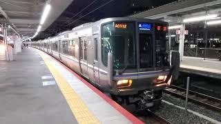 新快速223系 新大阪発車