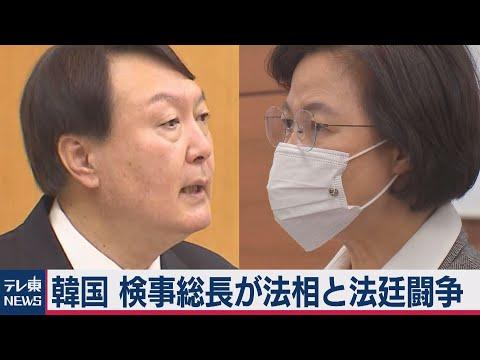 韓国法相と検察が対立 法廷闘争へ