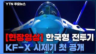 [현장영상] 20년 만에 모습 드러낸 국산전투기...KF-X 시제기 첫 공개 / YTN