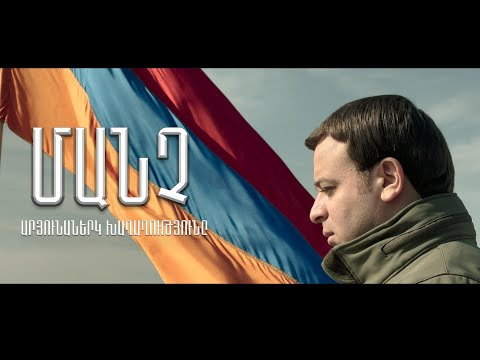 Manch -  Aryunanerk Khaghaghutyune / Արյունաներկ խաղաղությունը ( OFFICIAL MUSIC VIDEO 2021)