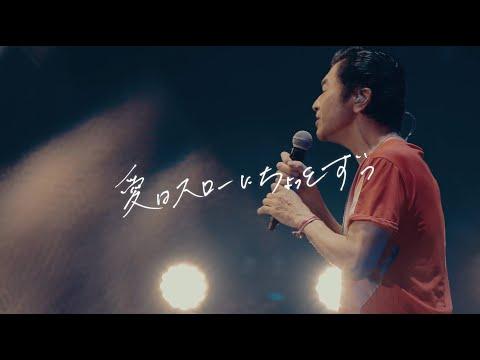サザンオールスターズ「愛はスローにちょっとずつ」公式ミュージックビデオ(フルバージョン) ☆「愛はスローにちょっとずつ」(日本テレビ系...