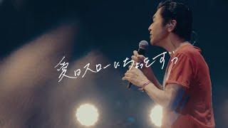 サザンオールスターズ  愛はスローにちょっとずつ(Full ver.)