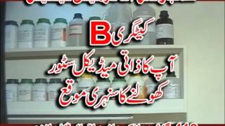 Shahbaz College of pharmacy technician