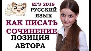 ЕГЭ 2018 | КАК ПИСАТЬ СОЧИНЕНИЕ на ЕГЭ по русскому языку | ПОЗИЦИЯ АВТОРА