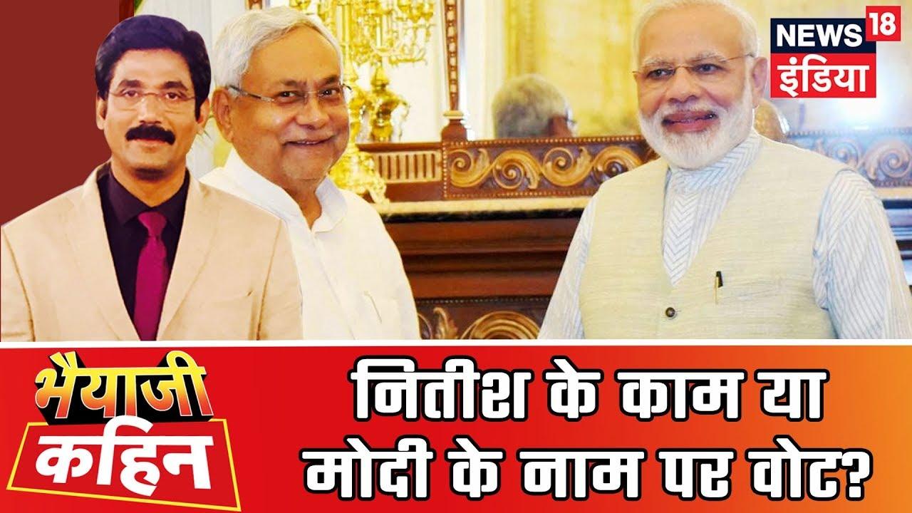 Bhaiyaji Kahin | बिहार में नितीश के काम पर या मोदी के नाम पर मिलेंगे वोट?