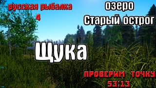 Русская рыбалка 4 рр4 rf4 озеро Старый острог Щука