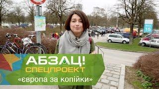 Мюнхен: сувениры и музеи за евро. Европа за копейки 6 серия - Абзац! - 25.04.2017