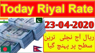 SAUDI RIYAL RATE TODAY,TODAY SAUDI RIYAL RATE,Saudi Riyal Rate Paki India Bangla Nepal, 23-4-2020,