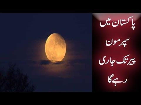 Pakistan Me Super Moon Peer Tak Jari Rahy Ga