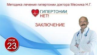 Урок 23. Заключение. Гипертонии-НЕТ! Методика лечения гипертонии Месника Н.Г.