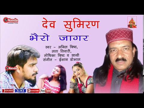 Bhairo Jagar   Garhwali Jagar   Anil Bisht   Music - Ishaan Dobhal   Dev Sumiran