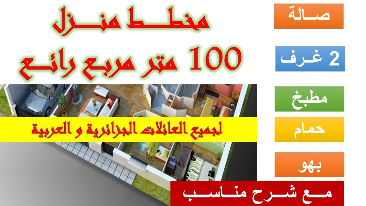 مخطط منزل 100 متر حديث وصالح للعائلات الجزائرية و العربية