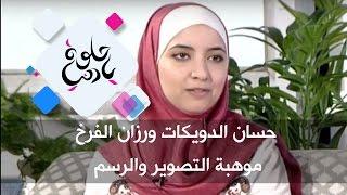 حسان الدويكات ورزان الفرخ -  موهبة التصوير والرسم