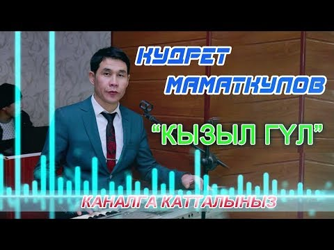 КУДРЕТ МАМАТКУЛОВ- КЫЗЫЛ ГУЛ   2019