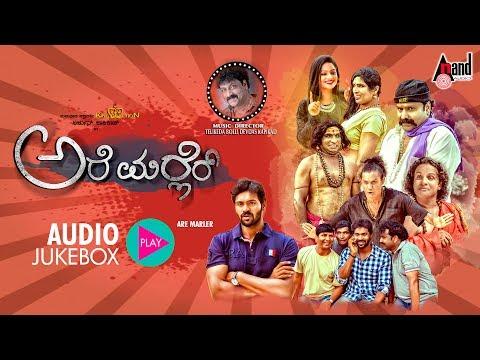 Are Marler | Tulu New Movie Audio 2017 | Arjun Kapikad | Nishmitha.B | Devdas Kapikad, Sharmila