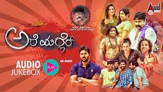 Are Marler   Tulu New Movie Audio 2017   Arjun Kapikad   Nishmitha.B   Devdas Kapikad, Sharmila