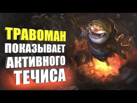 ИГРА ПРОТИВ ЗЕВСА | ТРАВОМАН ТЕЧИС ДОТА 2