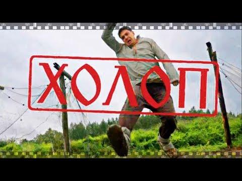 ХОЛОП. Смотрите полностью бесплатно лучший фильм 2019 России по кассовым сборам здесь...