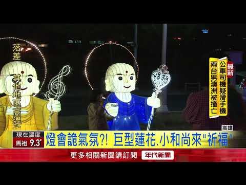 """高雄燈會赫見""""蓮花燈柱"""" 遊客諷像法會"""