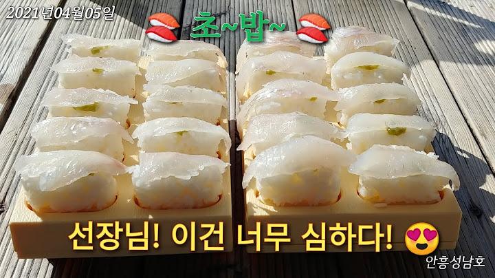 [성남호] 선장님~! 낚시배에서 초밥은... 너무 심하잖아요~ ㅎㅎ