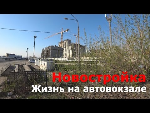жилой комплекс александровский видео