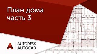 [AutoCAD для начинающих] План дома в Автокад ч.3