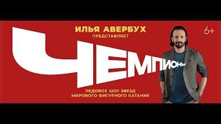 Ледовое шоу Ильи Авербуха «Чемпионы» в Сочи!