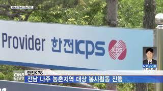 [전남뉴스] 한전KPS, 전남 나주 농촌지역 대상 봉사…